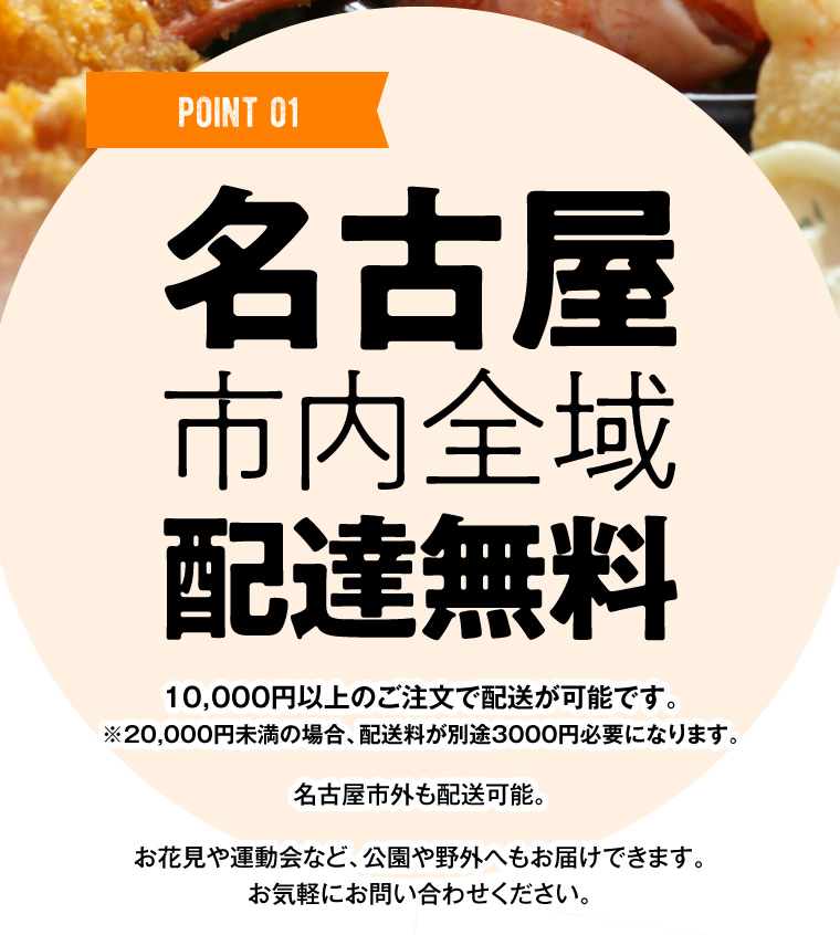 POINT01 名古屋市内全域配達無料 10,000円以上のご注文で、配送料が無料!